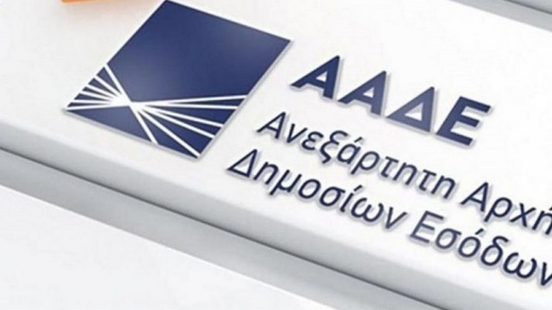 IΤρεις ρυθμίσεις στην πλατφόρμα της ΑΑΔΕ για τους φορολογούμενους